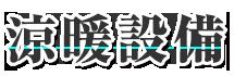 吹田市、大阪市東淀川区など大阪のエアコン工事・電気工事は涼暖設備|求人中